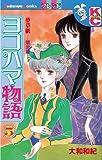 ヨコハマ物語(5) (デザートコミックス)