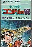 コンドルの翼〈第1巻〉 (1977年) (ジャンプスーパー・コミックス) - 中島 徳博