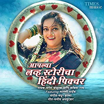 Aaplya Love Storycha Hindi Picture - Single
