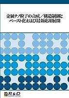 金属ナノ粒子の合成/構造制御とペースト化および最新応用展開