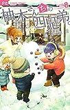 柚木さんちの四兄弟。 (8) (フラワーコミックス)