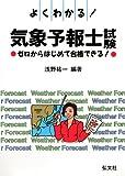 よくわかる! 気象予報士試験 (国家・資格シリーズ 41)