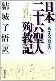日本二十六聖人殉教記 (聖母文庫)