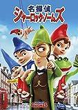 名探偵シャーロック・ノームズ[DVD]