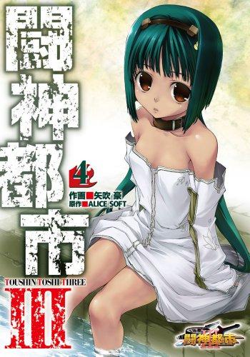 Toushin Toshi III Vol.4 (Dengeki Comics)