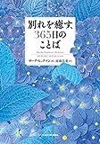別れを癒す、365日のことば (角川書店単行本)