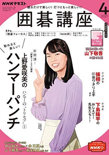 NHK 囲碁講座 2021年 4月号 [雑誌] (NHKテキスト)