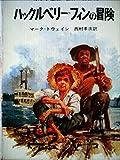 ハックルベリー・フィンの冒険 (昭和43年) (世界の名著〈12〉)