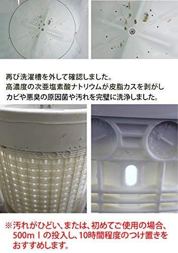 ビーワンコーポレーション『洗濯槽のカビ取り剤』