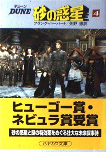 デューン砂の惑星 (4) (ハヤカワ文庫 SF (94))の詳細を見る