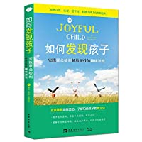 How to find the child: Practice Montessori liberation nature Fun Games(Chinese Edition)