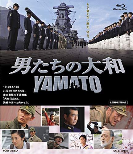 東映ビデオ『男たちの大和 YAMATO』