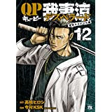 QP 我妻涼 ~Desperado~ 12 (ヤングチャンピオン・コミックス)