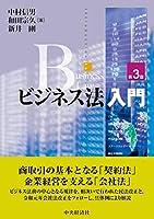 ビジネス法入門(第3版)