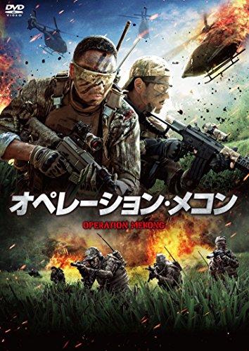 オペレーション・メコン [DVD]