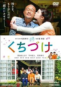 くちづけ(2013)
