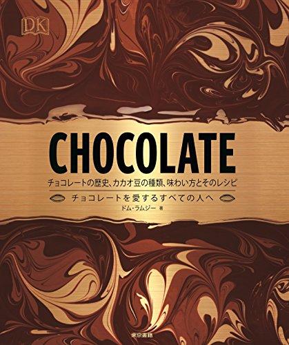 CHOCOLATE(チョコレート):チョコレートの歴史、カカオ豆の種類、味わい方とそのレシピ