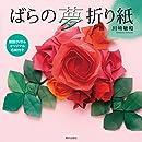 解説DVD&オリジナル色紙付き  ばらの夢折り紙