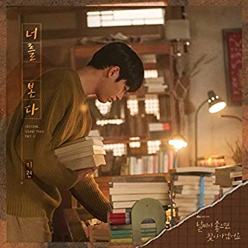 When the Weather is fine OST Part.5