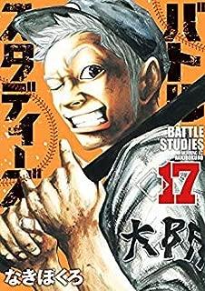 バトルスタディーズ コミック 1-17巻セット