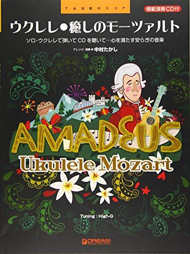 模範演奏CD付 ウクレレ/癒しのモーツァルト 楽譜
