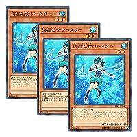 【 3枚セット 】遊戯王 日本語版 RIRA-JP004 海外未発売 海晶乙女シースター (ノーマル)