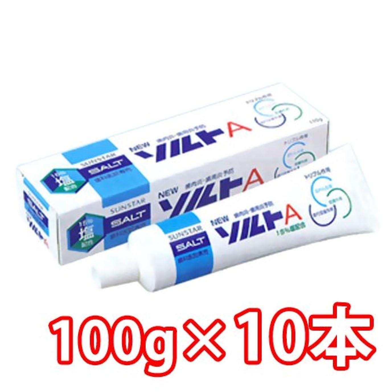 ご注意シェルター刺繍サンスター ニューソルト A 100g × 10本 医薬部外品
