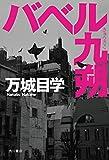 バベル九朔 - 万城目 学