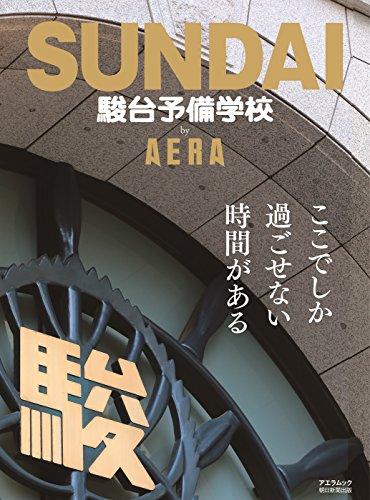 駿台予備学校 by AERA (AERAムック)