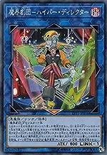 遊戯王 LVP3-JP076 魔界劇団ハイパー・ディレクター (スーパーレア 日本語版) リンク・ヴレインズ・パック3