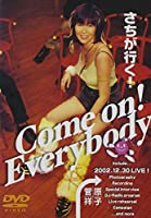 さちが行く!~Come on! EveryBody~ [DVD]
