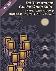 Goshu Ondo Suite / 江州音頭スイート: 混声四部合唱とジャズピアノトリオのために