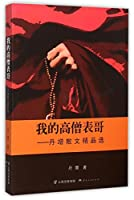 My Eminent Monk Cousin: Selected Essays of Tenzin (Chinese Edition)