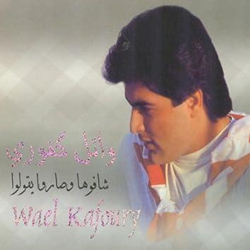 Wael Kafoury
