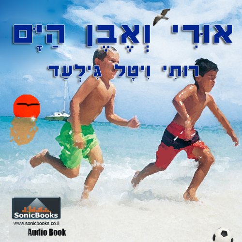 Uri and the Sea Stone audiobook cover art