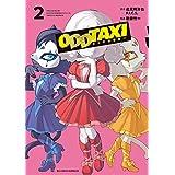 オッドタクシー(2) (ビッグコミックス)