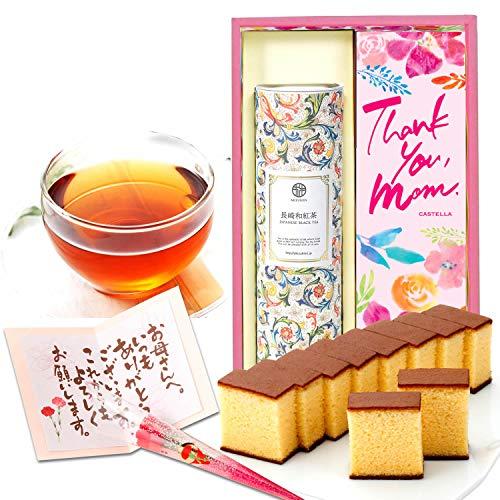 長崎心泉堂 母の日のプレゼント お茶 長崎カステラ ギフト セット お菓子 スイーツ 和紅茶 MDDX