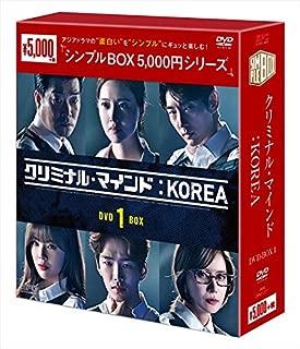 クリミナル・マインド:KOREA DVD-BOX1<シンプルBOXシリーズ>