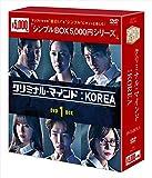 クリミナル・マインド:KOREA DVD-BOX1<シンプルBOX 5,000円シリーズ>[DVD]