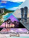 【最新版】短時間でマスター!! 海外旅行 7つの魔法フレーズ集 ハワイ編  -旅行のための英会話-はじめの一歩を踏み出そう! in アメリカ: 海外旅行をよりいっそう楽しむための旅行英会話教材です。