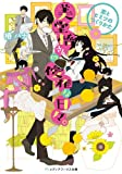 美堂橋さんの優雅な日々。 ~恋とヒミツのつくりかた~ (メディアワークス文庫)