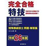 特殊無線技士問題・解答集 平成26年版: 完全合格