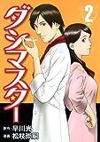 ダシマスター 2 (ヤングジャンプコミックス)