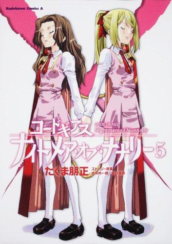 コードギアス ナイトメア・オブ・ナナリー (5) (角川コミックス・エース 175-5)