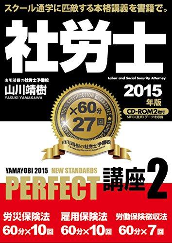 【CD-ROM2枚付】社労士PERFECT講座 2(労災・雇用・徴収)2015年版 山川社労士予備校