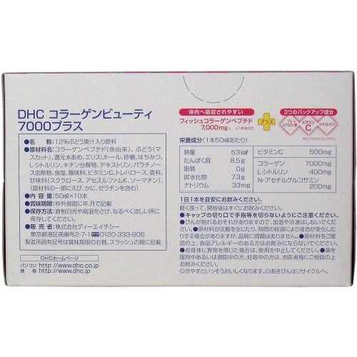 DHC コラーゲン ビューテイ7000プラス 10本