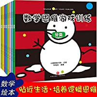 Mathematical thinking game (set of 8 volumes): to stimulate children's mathematical thinking space of 3-6 years old. to solve the classification problem in life(Chinese Edition)