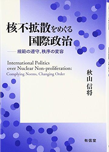 核不拡散をめぐる国際政治―規範の遵守、秩序の変容