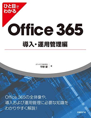 ひと目でわかるOffice 365導入・運用管理編
