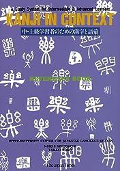 REVIEW: Kanji in Context - Kuma Sensei